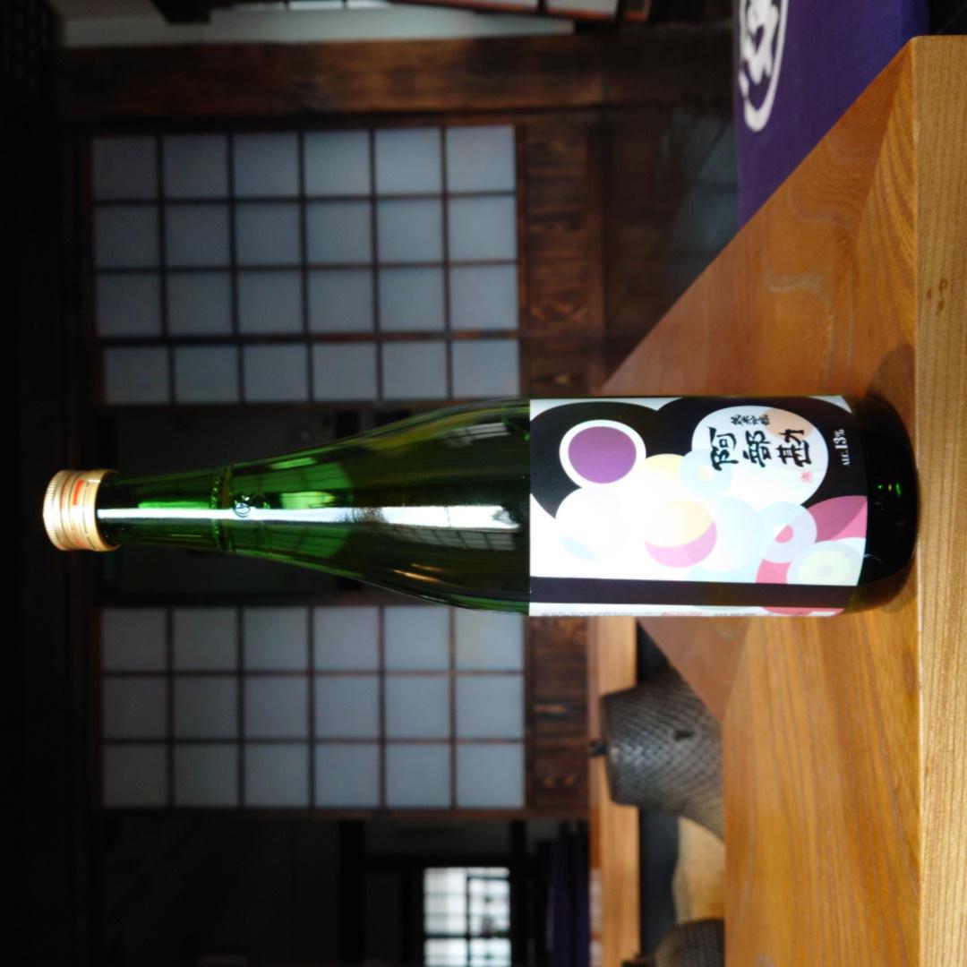 阿部勘 純米吟醸13【香りは葡萄。KAERUに続くチャレンジ酒】