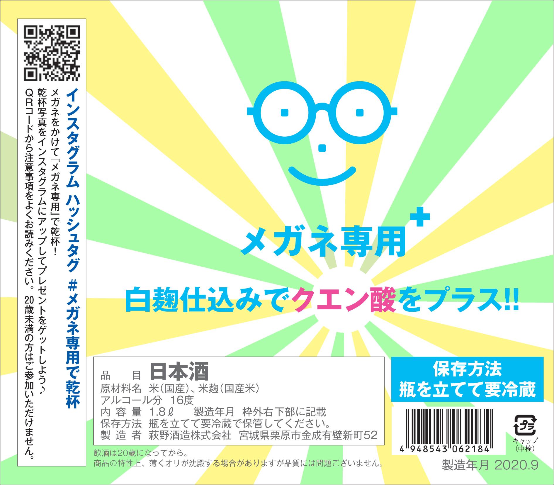 2020 萩の鶴 メガネ専用 プラス【白麹仕込みの限定酒】