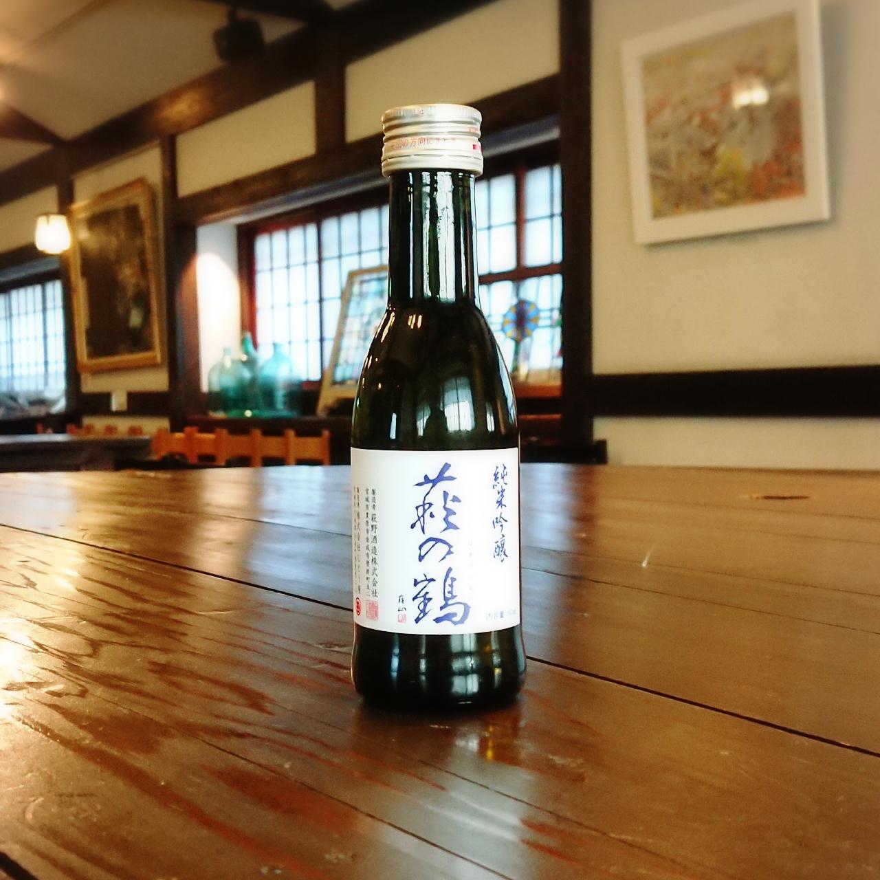 【180mlのお酒】萩の鶴 純米吟醸【むとう屋オリジナル】