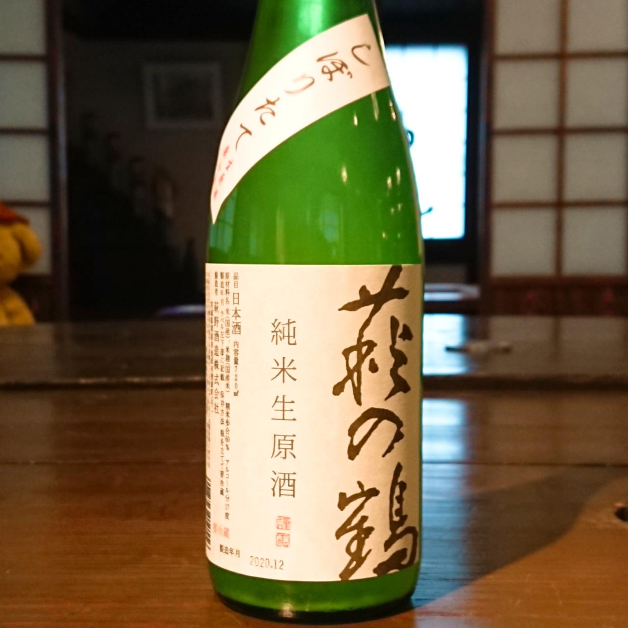 【新酒】萩の鶴 しぼりたて 純米生原酒
