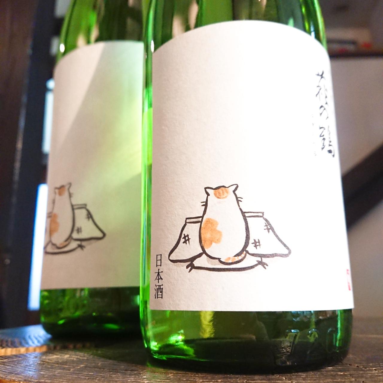 【新酒】萩の鶴 こたつ猫 純米吟醸別仕込(一回火入)~冬のあったか癒しネコ☆風物詩~