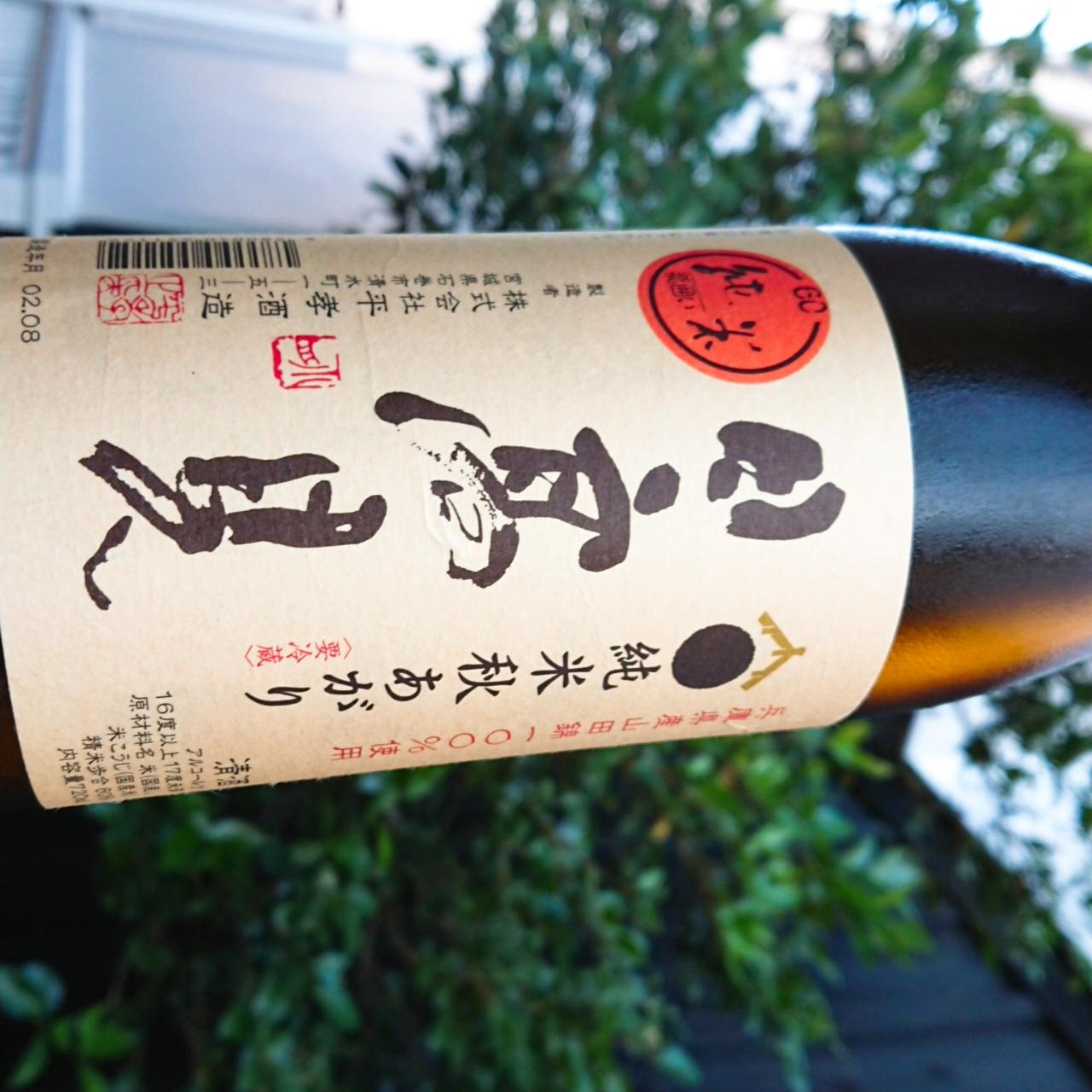 【秋酒】日高見 純米 秋あがり