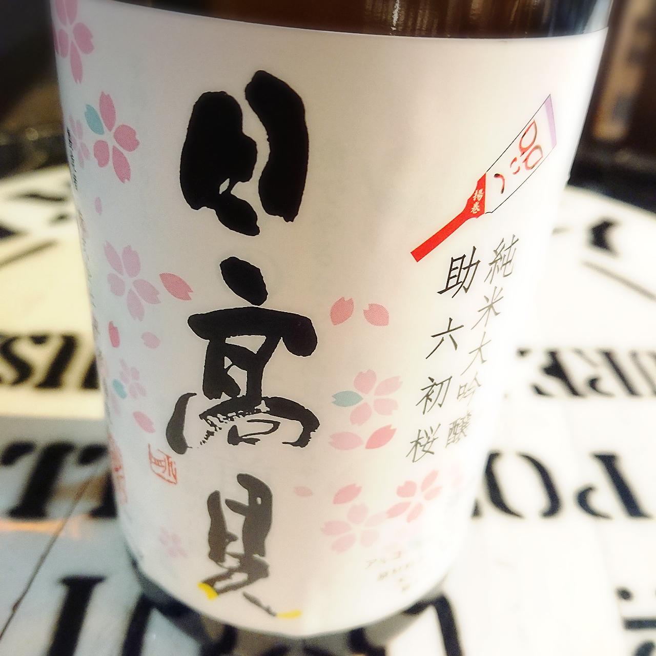 【特約店限定品】日高見 助六初桜 純米大吟醸~助六ロンドで桜舞う~