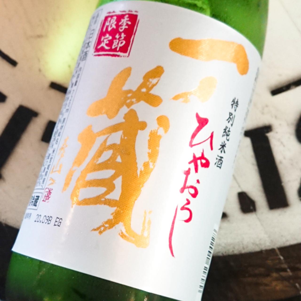 【かわら版116号掲載品】一ノ蔵 特別純米酒 ひやおろし~熟成感と爽やかなが一口で楽しめる~