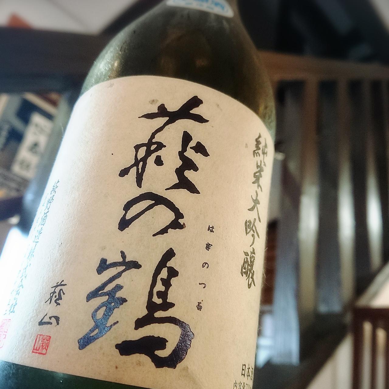 萩の鶴 純米大吟醸生原酒 隠し酒 限定100本【かわら版111号掲載品】