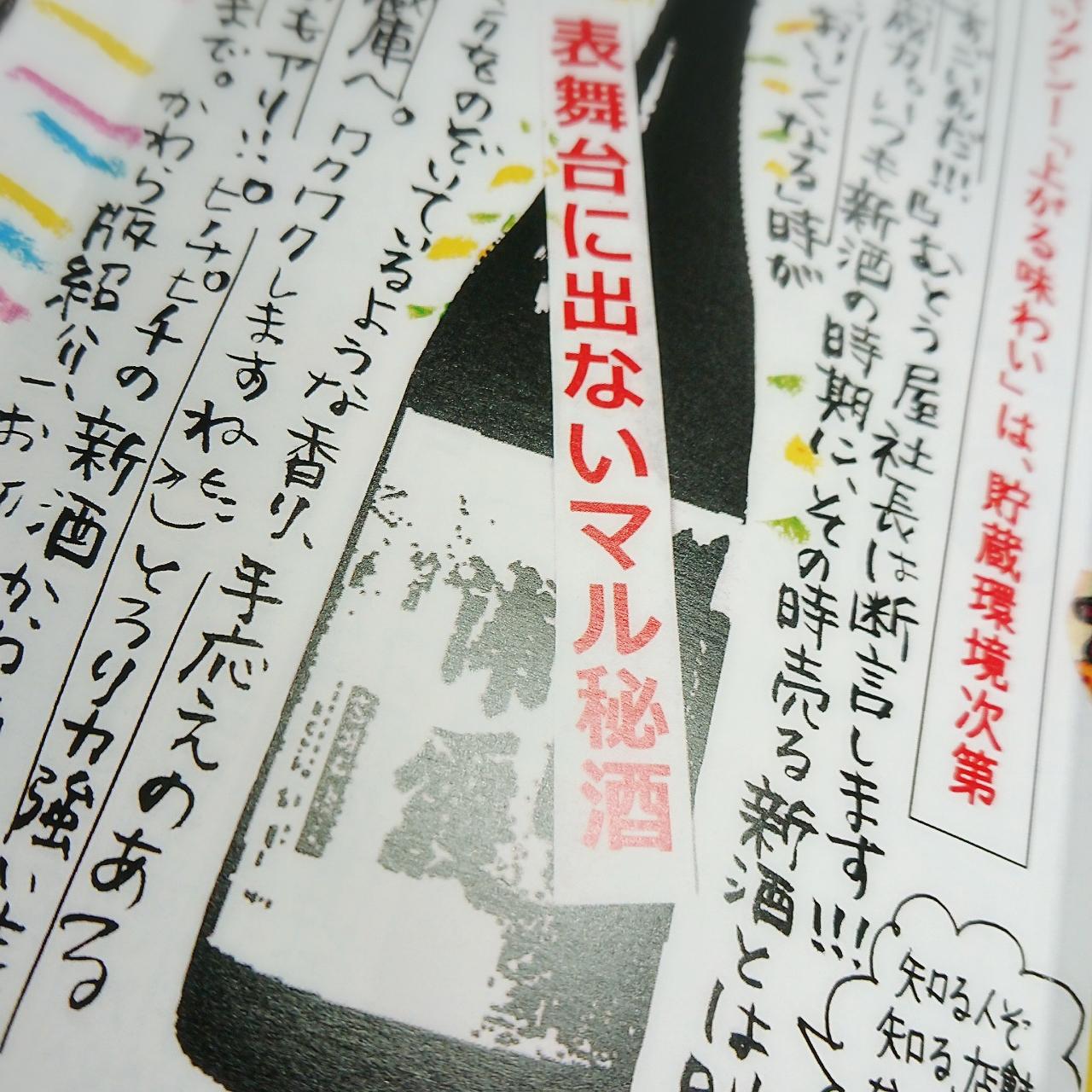 浦霞 マル秘のお酒 限定100本【かわら版111号掲載品】