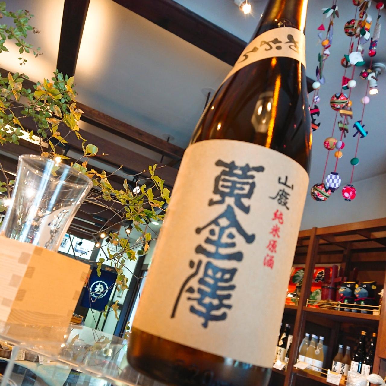 【秋酒】黄金澤 山廃純米原酒 ひやおろし