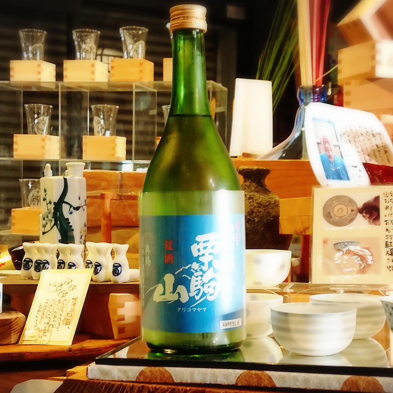 【夏酒】栗駒山 辛口特別純米 夏酒~爽やかな柑橘系、夏が似合う、あぁこれが栗駒の夏。