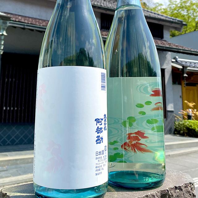 【かわら版115号掲載品】 阿部勘 金魚 純米吟醸