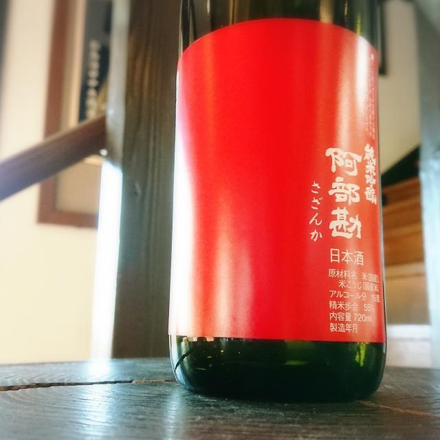 【秋酒】阿部勘 純米吟醸 さざんか 限定60本【かわら版111号掲載品】