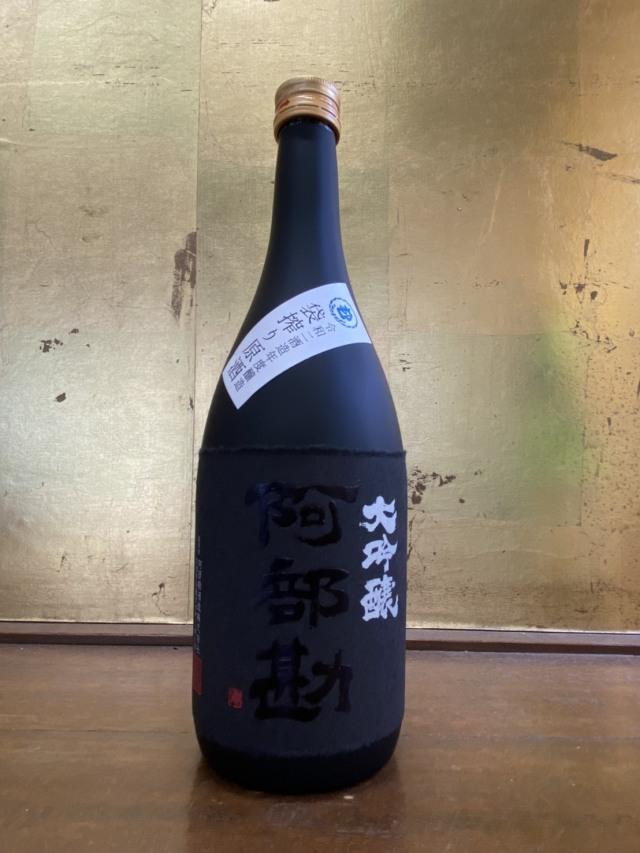 【限定瓶詰】阿部勘 大吟醸原酒~袋搾りで20本だけ詰めてもらいました~