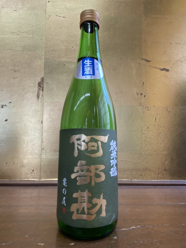 【限定品】阿部勘 純米吟醸亀の尾生原酒~破損分で取っていた4本解禁しちゃいます~