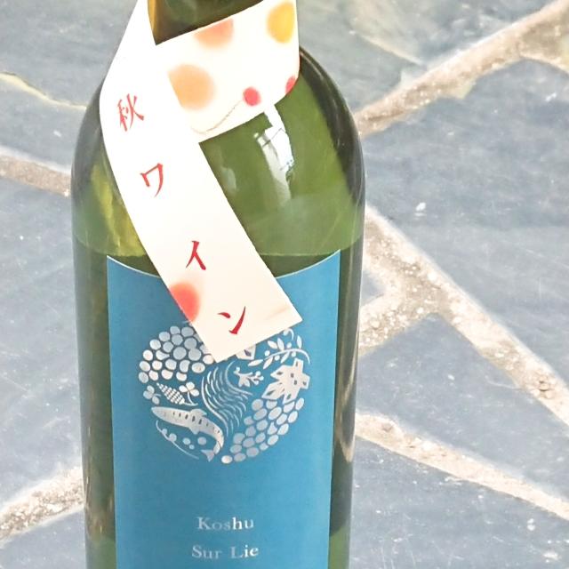 【限定】秋保ワイナリー 甲州シュール・リー秋酒ブレンド~後味がすごくいい。辛口だけど、ミネラル感と甘さの余韻が好きです。