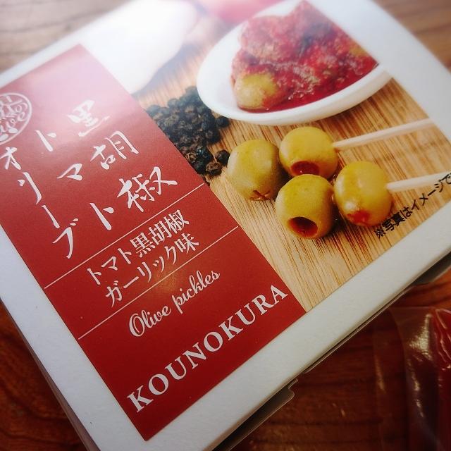 【珍味】香の蔵 魔界のオリーブ 黒胡椒トマトオリーブ
