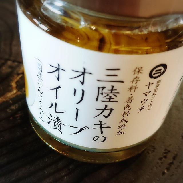 【かわら版112号掲載商品】【珍味】南三陸ヤマウチ 三陸かきのオリーブオイル漬