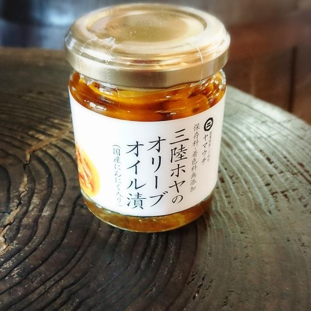 【かわら版112号掲載商品】【珍味】南三陸ヤマウチ 三陸ホヤのオリーブオイル漬