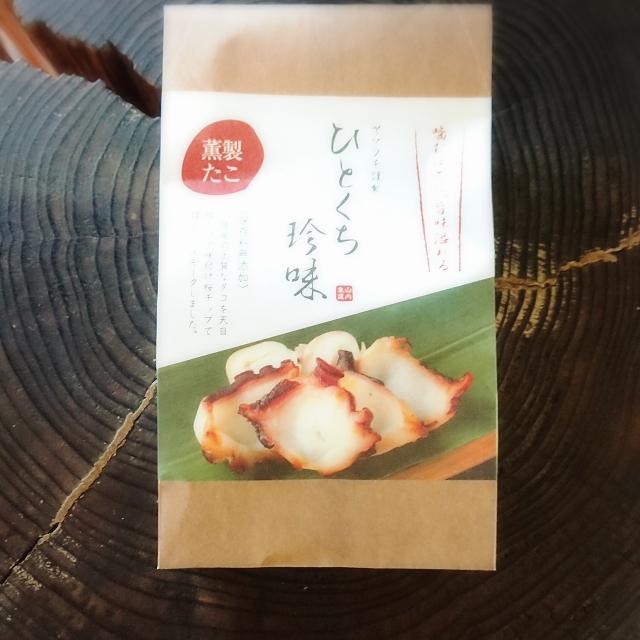【珍味】南三陸ヤマウチ 燻製たこ ひとくち珍味