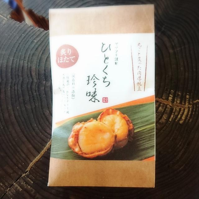 【珍味】南三陸ヤマウチ 炙りほたて ひとくち珍味