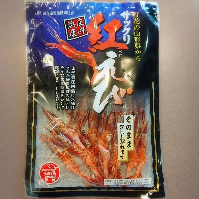 【珍味】庄内浜産 さっくり紅えび