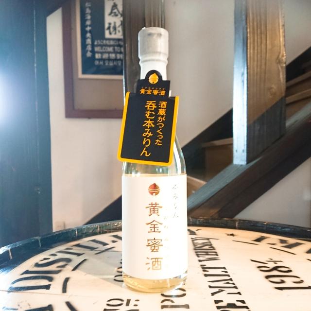 【調味料】黄金蜜酒~鈴木酒造店長井蔵。酒蔵がつくった「呑む本みりん」~惚れ込んでしまい、入荷しました。