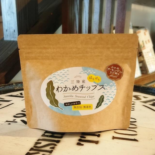 【珍味】石巻!三陸産わかめチップス アーモンド~浜の生産者から買い付けたわかめで作った無添加おつまみの一品。