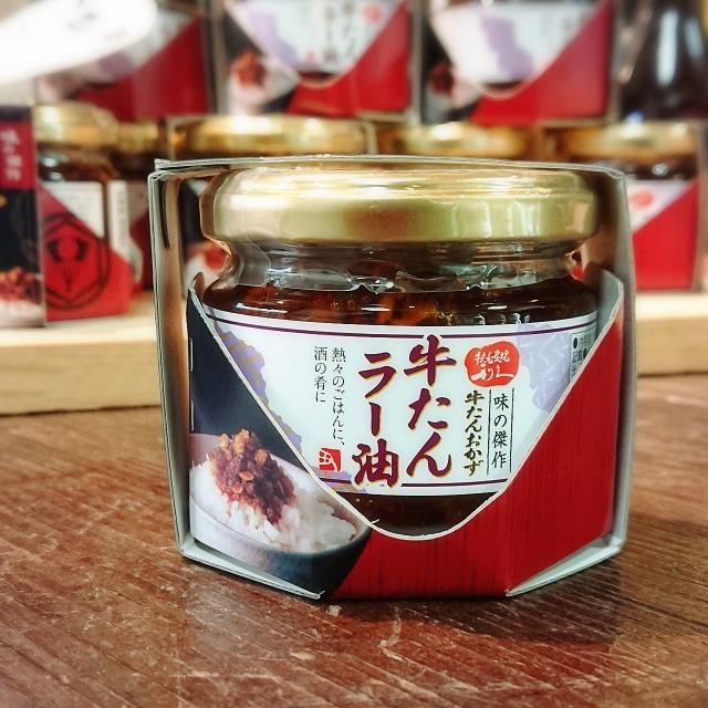 【珍味】牛たん利久の「牛たんラー油」(食べるラー油)