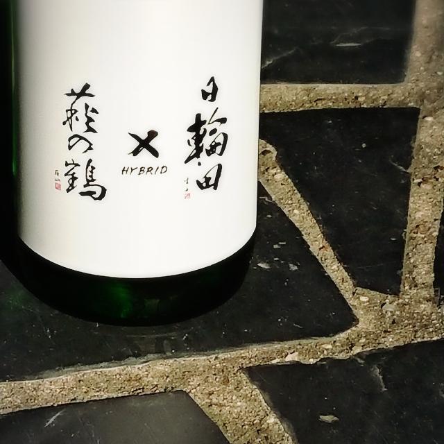 【限定】萩の鶴×日輪田 HYBRID ~モダンクラシックの極上掛け合わせ~