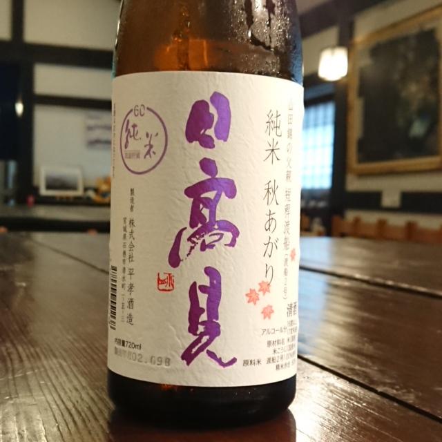 【秋酒】日高見 純米 短稈渡船 秋あがり