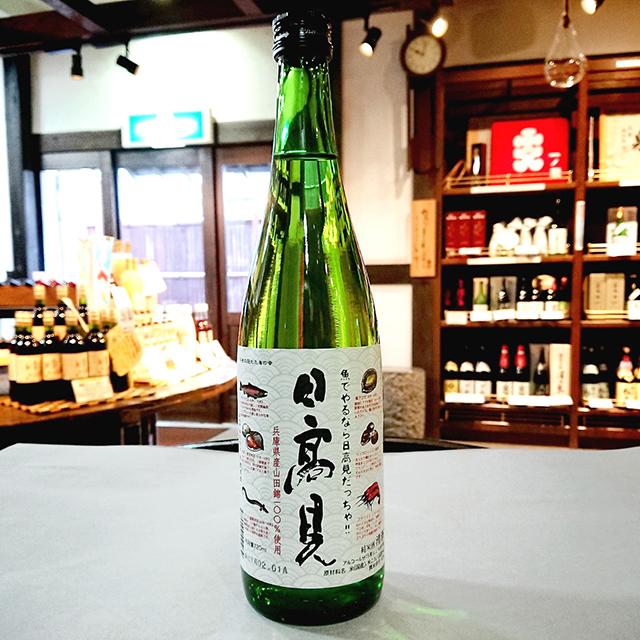 日高見 純米酒 魚ラベル