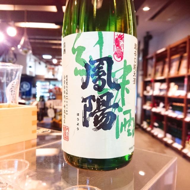 鳳陽 超辛口 純米酒【宮城県最古の蔵】