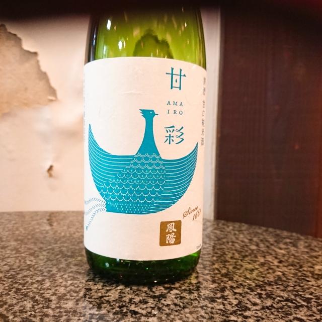 鳳陽 純米酒 甘彩【宮城県最古の蔵】