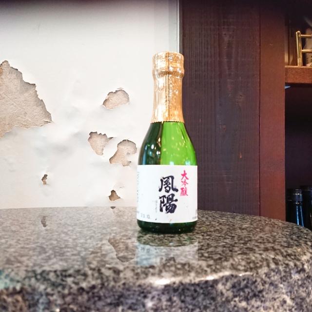 【180mlのお酒】鳳陽 大吟醸 美山錦【宮城県最古の蔵】