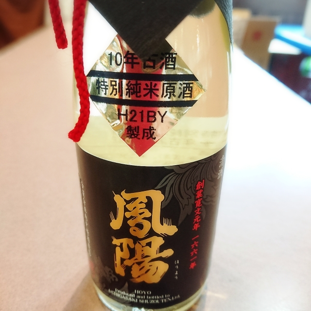 【300mlのお酒】鳳陽 十年古酒 特別純米酒【表舞台に出ない蔵元隠し酒】