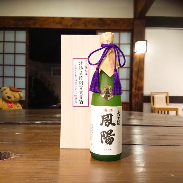 【限定】鳳陽 大吟醸 令和二年東北清酒鑑評会「吟醸の部」評価員特別賞受賞酒