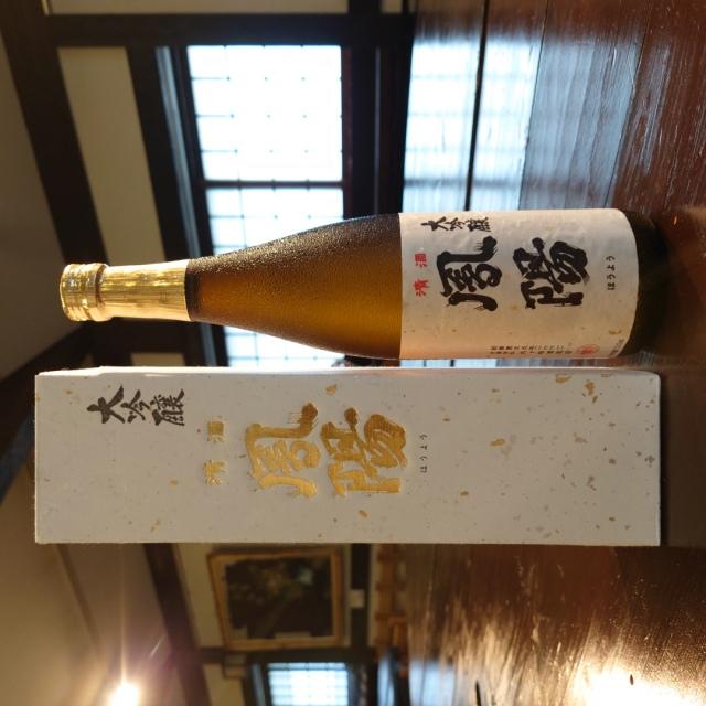 鳳陽 大吟醸~まるで純米のような米の旨み、柔らかな香り~