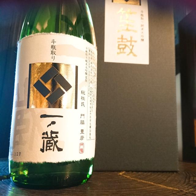 【限定】一ノ蔵 笙鼓 純米大吟醸 斗瓶取り雫酒~蔵の奥の小さな部屋で搾られる極上の一滴。生涯に一度は飲んでほしい~