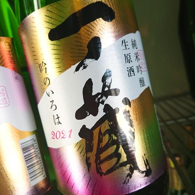 【新・酒米】一ノ蔵 純米吟醸 生原酒 吟のいろは