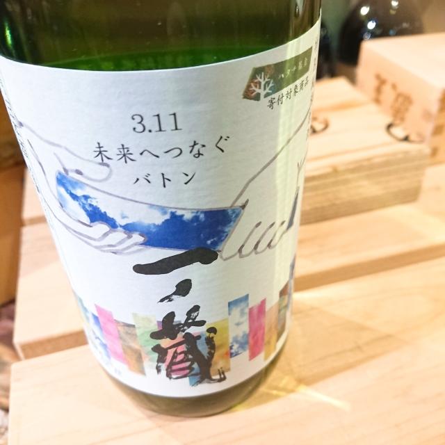 一ノ蔵 特別純米原酒 3.11未来へつなぐバトン