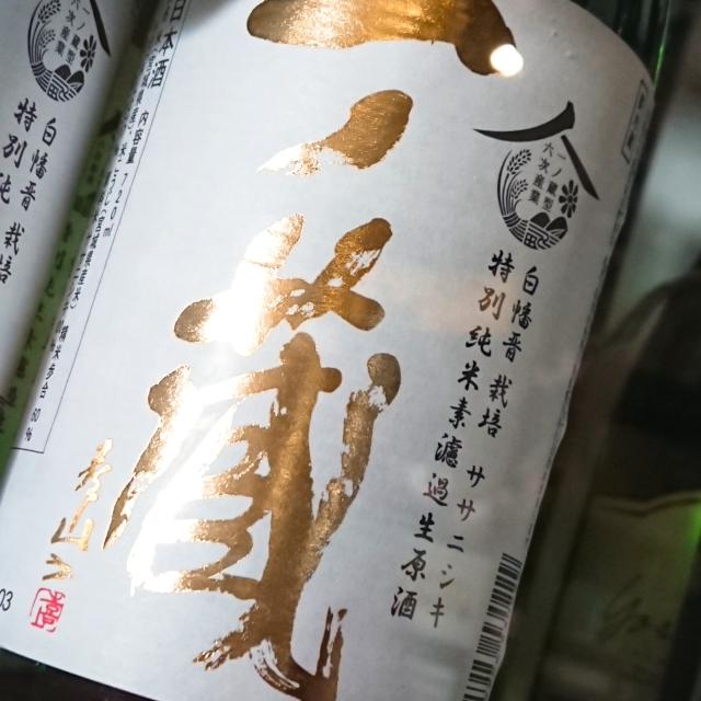 【季節限定生酒】一ノ蔵 特別純米生原酒 素濾過生原酒