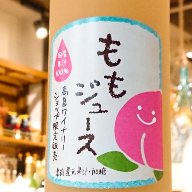 【山形】高畠 ももジュース~これが最高に旨いっ!!濃厚ももジュースはリピーター山もり(^^)/
