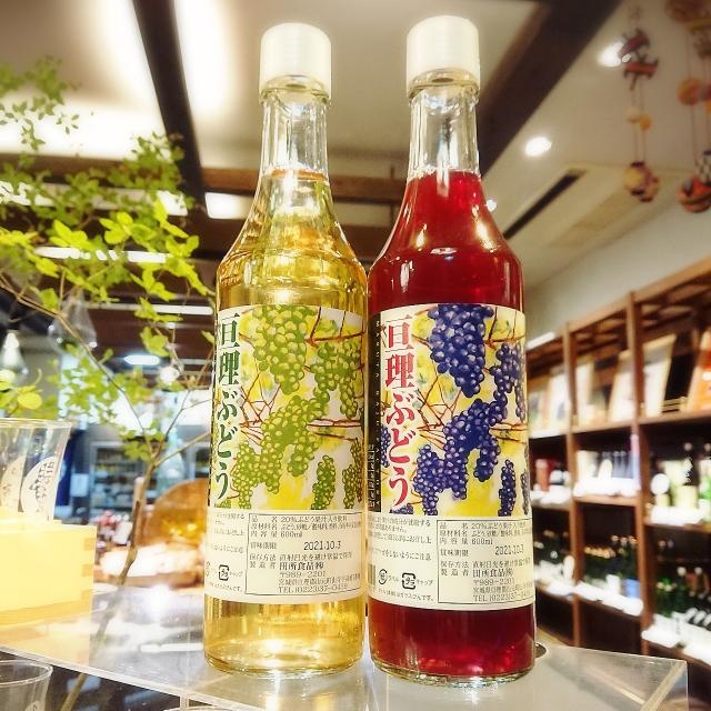 【宮城県山元町】田所さんのぶどうジュース(赤葡萄と白葡萄)~香りがとてもいいのです。懐かしくて、美味しくて、絶品。