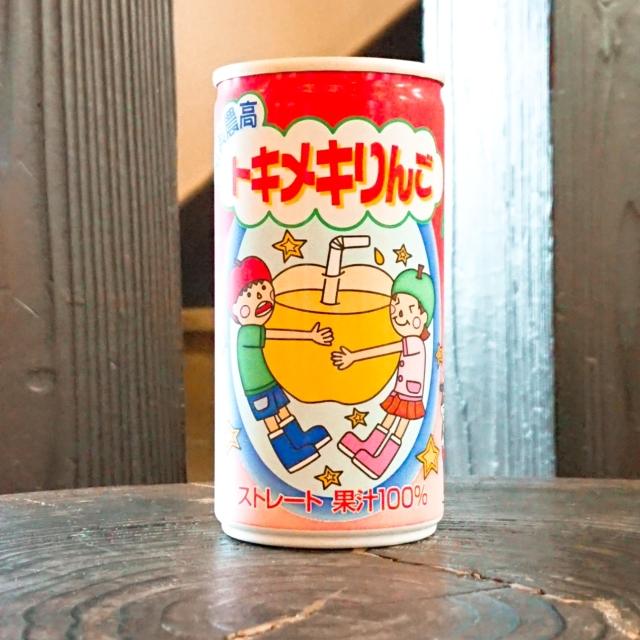 【限定】加美農高 トキメキりんごジュース~貴重なストレート果汁!!宮城の高校生たちが作った商品です(^^)/