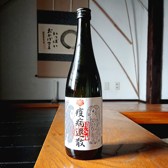 勝山 純米吟醸 疫病退散酒
