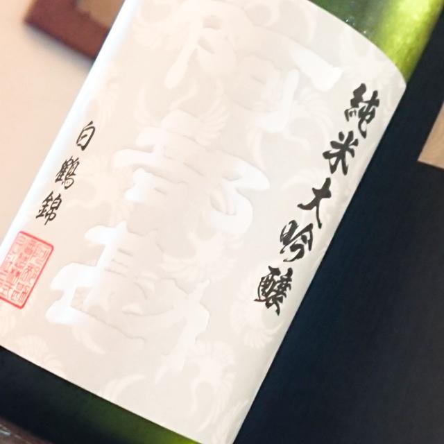 【満を持して】阿部勘 白鶴錦 純米大吟醸 ~蔵で最高のタイミングをはかり出荷。貴重な酒米「白鶴錦」の逸品~