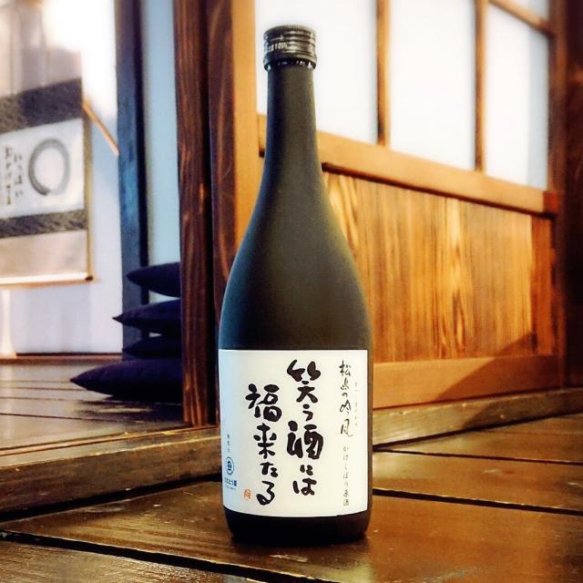 【かわら版112号掲載】松島の吟風~笑う酒には福来たる~(純米大吟醸かけしぼり原酒)