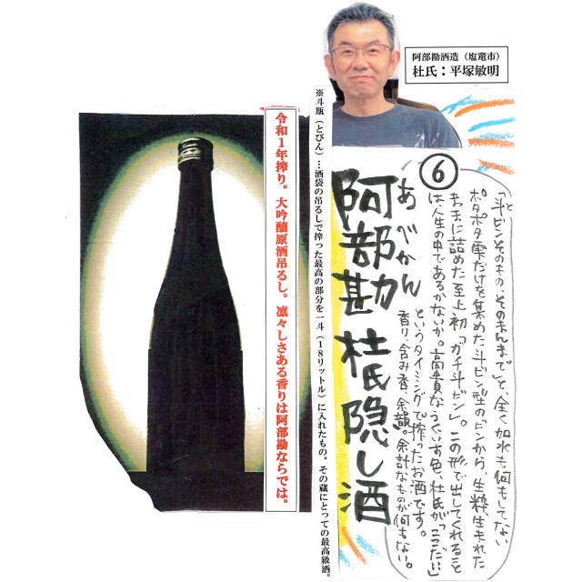 阿部勘杜氏隠し酒~初披露のガチ斗瓶~