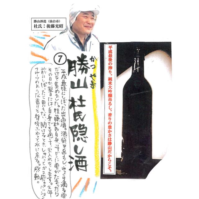 【かわら版112号掲載】勝山杜氏隠し酒~平成最後の搾りの逸品