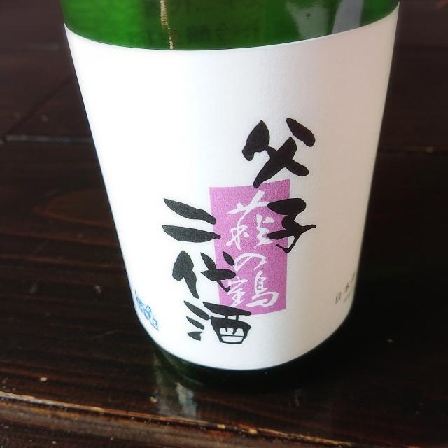 萩の鶴 父子二代酒~当店限定隠し酒~まさに傑作「萩野酒造の生熟」~
