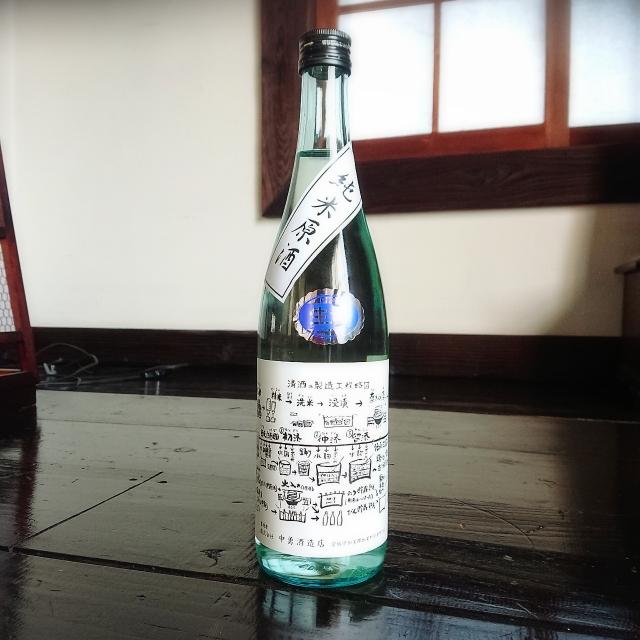 【かわら版113号掲載】中勇 黒板ラベル生~むとう屋限定特注品~