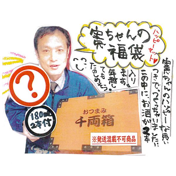 【かわら版112号商品】憲ちゃん福袋ハッピーセット~20セットのみ